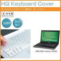 【キーボードカバー】EPSON DIRECT Endeavor NY2200S (14インチ )機種...
