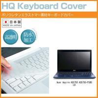 【キーボードカバー】Acer Aspire AS5750 AS5750-F58D LB(15.6イン...