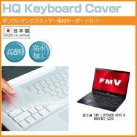 【キーボードカバー】富士通 FMV LIFEBOOK UH75 K WKU1N57_A320 (14...