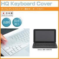 【キーボードカバー】Lenovo G500 59381915(15.6インチ)機種で使えるフリーカッ...