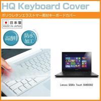 【キーボードカバー】Lenovo Lenovo G500s Touch 59409392【15.6イ...