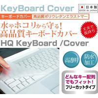 【キーボードカバー】Lenovo Lenovo G500 59410309 【15.6インチ (13...