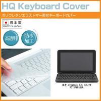 【キーボードカバー】東芝 dynabook T75 T75/PW PT75PWP-HHA【15.6イ...