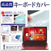 【キーボードカバー】東芝 dynabook T65 T65/PR PT65PRP-SHA【15.6イ...
