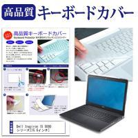 【キーボードカバー】Dell Inspiron 15 5000シリーズ【15.6インチ(1366x7...