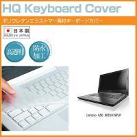 【キーボードカバー】Lenovo Lenovo G50 80E5019PJP[15.6インチ(136...