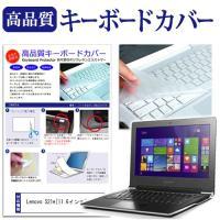 【キーボードカバー】Lenovo S21e 80M40030JP  [11.6インチ(1366x76...