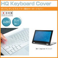 【キーボードカバー】Dell Inspiron 11 2 in 1  [11.6インチ(1366x7...