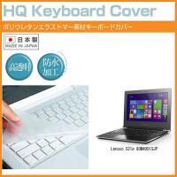 【キーボードカバー】Lenovo Lenovo S21e 80M4001SJP [11.6インチ(1...