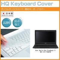 【キーボードカバー】Acer Aspire One Cloudbook 11 AO1-131-F12...