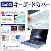【キーボードカバー】Lenovo Lenovo S21e 80M4004CJP [11.6インチ(1...