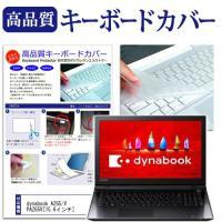 【キーボードカバー】東芝 dynabook AZ65/V PAZ65V [15.6インチ(1920x...