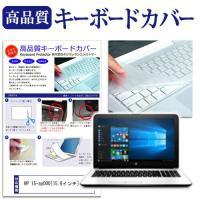【キーボードカバー】HP 15-ay000 [15.6インチ(1920x1080)] 機種で使えるフ...