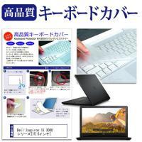 【キーボードカバー】Dell Inspiron 15 3000シリーズ [15.6インチ(1366x...