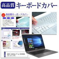 【キーボードカバー】ASUS ZenBook Flip UX360UA [13.3インチ(1920x...