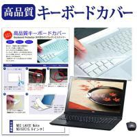 【キーボードカバー】NEC LAVIE Note Standard NS150/FAシリーズ PC-...