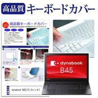 【キーボードカバー】東芝 dynabook B45 [15.6インチ(1366x768)]機種で使え...