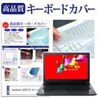 【キーボードカバー】東芝 dynabook AZ65/B [15.6インチ (1920x1080)]...