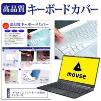 マウスコンピューター m-Book Xシリーズ (14インチ) 機種で使える キーボードカバー キーボード保護