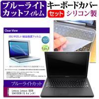 【ブルーライトカット液晶保護フィルムとシリコンキーボードカバーのセット】Lenovo Lenovo ...