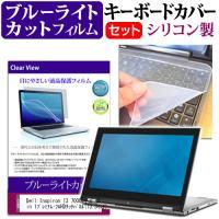 【ブルーライトカット液晶保護フィルムとシリコンキーボードカバーのセット】Dell Inspiron ...
