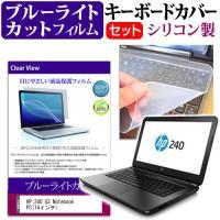 【ブルーライトカット液晶保護フィルムとシリコンキーボードカバーのセット】HP HP 240 G3 N...