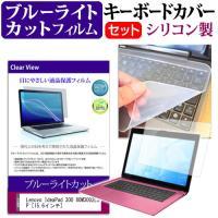【ブルーライトカット液晶保護フィルムとシリコンキーボードカバーのセット】Lenovo IdeaPad...