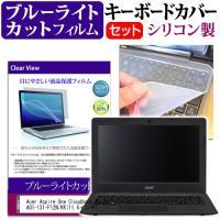 【ブルーライトカット液晶保護フィルムとシリコンキーボードカバーのセット】Acer Aspire On...