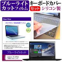 【ブルーライトカット液晶保護フィルムとシリコンキーボードカバーのセット】Lenovo ThinkPa...