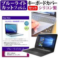 【ブルーライトカット液晶保護フィルムとシリコンキーボードカバーのセット】ASUS ZenBook U...