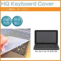 【シリコン製キーボードカバー】Acer Aspire One 722 AO722-C303(11.6...