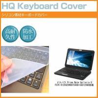 【シリコン製キーボードカバー】ドスパラ Prime Note Galleria QF670 K120...