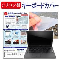 【シリコン製キーボードカバー】Lenovo Lenovo G500 59384952 【15.6イン...