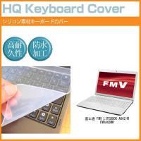 【シリコン製キーボードカバー】富士通  FMV LIFEBOOK AH42/M FMVA42MW 【...