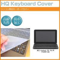 【シリコン製キーボードカバー】東芝 dynabook T65 T65/PR PT65PRP-SHA【...