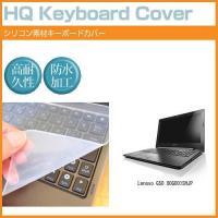 【シリコン製キーボードカバー】Lenovo Lenovo G50 80G001SHJP[15.6イン...