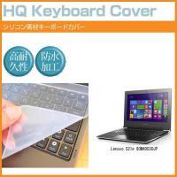 【シリコン製キーボードカバー】Lenovo S21e 80M40030JP  [11.6インチ(13...