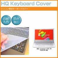 【シリコン製キーボードカバー】東芝 dynabook AZ45/TW PAZ45TW-SNA [15...