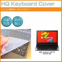 【シリコン製キーボードカバー】東芝 dynabook AZ45/TB PAZ45TB-SNA [15...