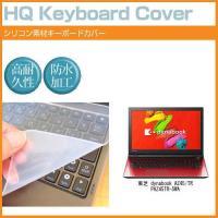【シリコン製キーボードカバー】東芝 dynabook AZ45/TR PAZ45TR-SWA [15...