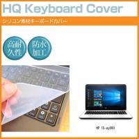 【シリコン製キーボードカバー】HP 15-ay000 [15.6インチ(1920x1080)] 機種...