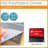【シリコン製キーボードカバー】東芝 dynabook B45 [15.6インチ(1366x768)]...