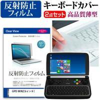 GPD WIN2 [6インチ(1280x720)]機種で使える【極薄 キーボードカバー フリーカット...