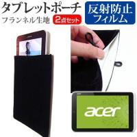 【目に優しい反射防止(ノングレア) 液晶保護フィルムとタブレットポーチケースのセット】Acer IC...