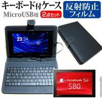 メディアカバーマーケット 東芝 dynabook Tab S80 S80/B [10.1インチ(19...