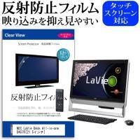 【目に優しい反射防止(ノングレア) 液晶保護フィルム】NEC LaVie Desk All-in-o...