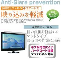 【目に優しい反射防止(ノングレア) 液晶TV保護フィルム】neXXion WS-TV2251B [2...