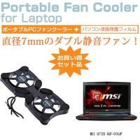 【ポータブルPCファンクーラー と 液晶保護フィルム(反射防止)のセット】MSI GT72S 6QF...