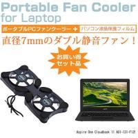 【ポータブルPCファンクーラー と 液晶保護フィルム(反射防止)のセット】Acer Aspire O...