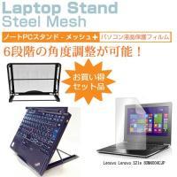 【ノートPCスタンド と 液晶保護フィルム(反射防止)のセット】Lenovo Lenovo S21e...